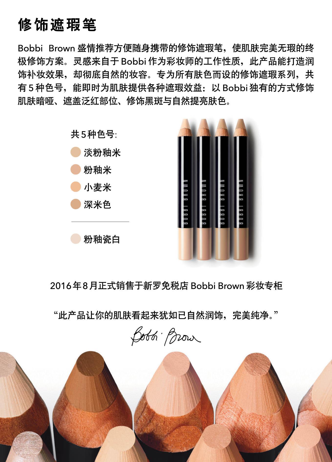 PRC brochure July-Aug15