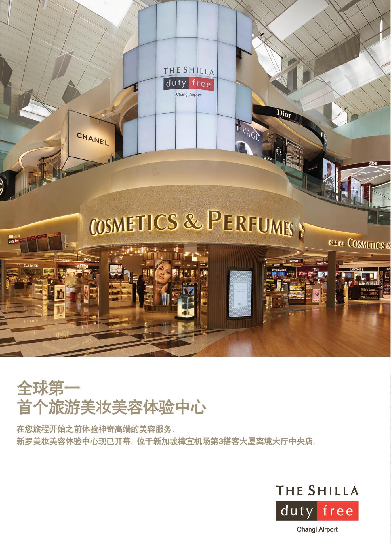 PRC brochure July-Aug16