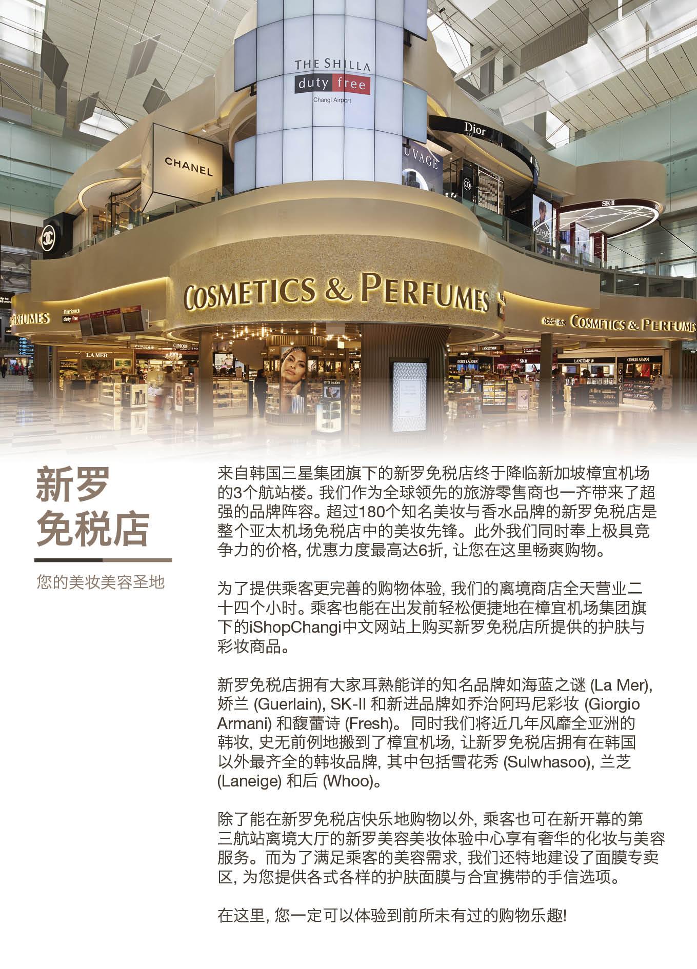 PRC brochure July-Aug3