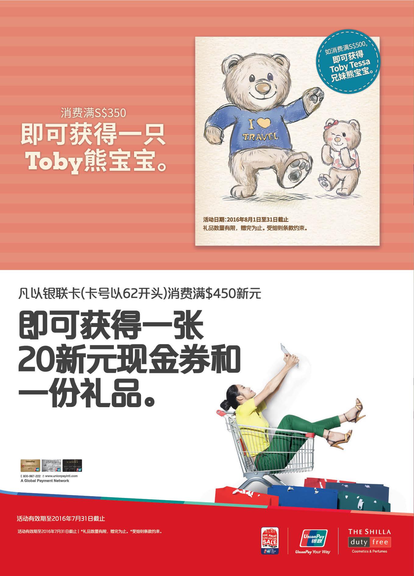 PRC brochure July-Aug6