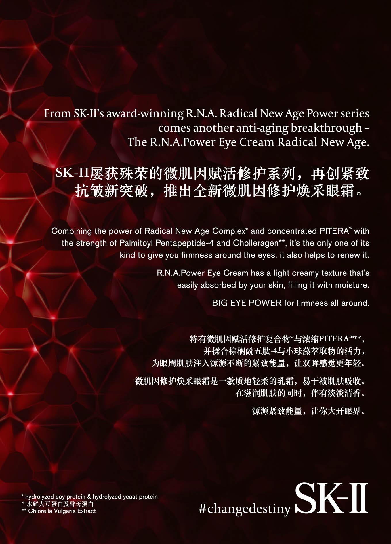 PRC brochure July-Aug9