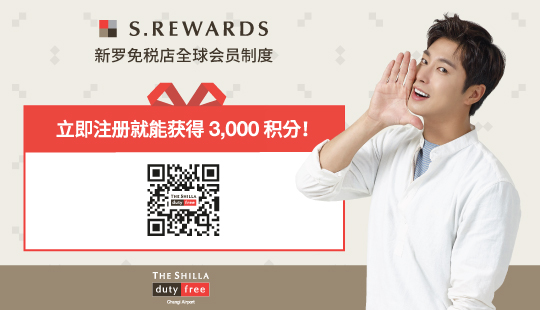 Shilladutyfree Promotion