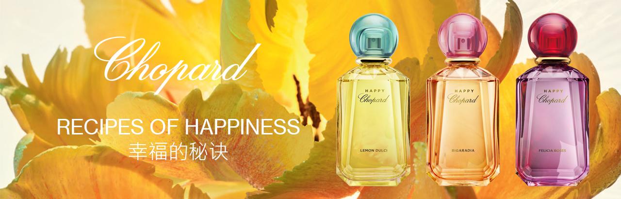 Chopard 香水