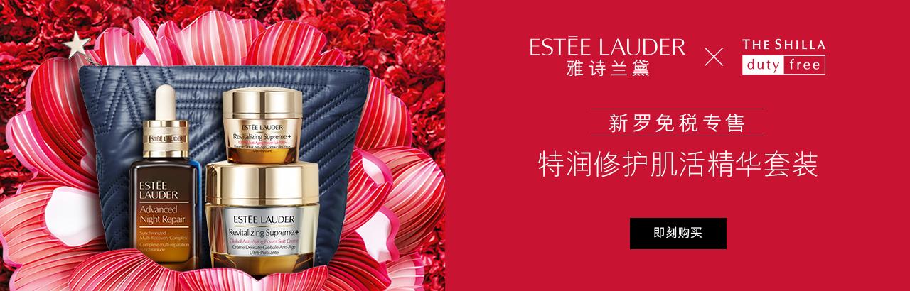 Estee Lauder x Shilla Exclusive